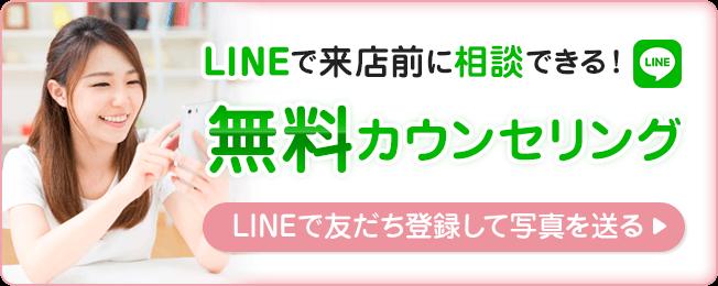 LINEで来店前に相談できる!無料カウンセリング。友達登録して写真を送る